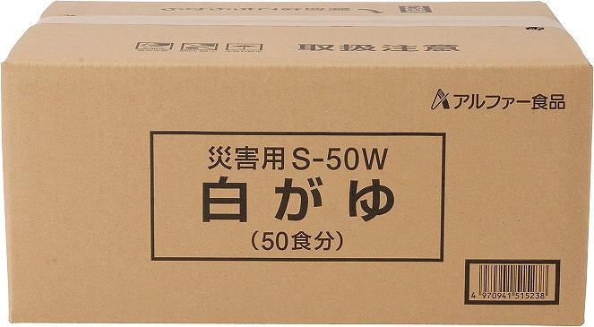 アルファ化米炊き出しセット(50食分)災害用 白がゆ
