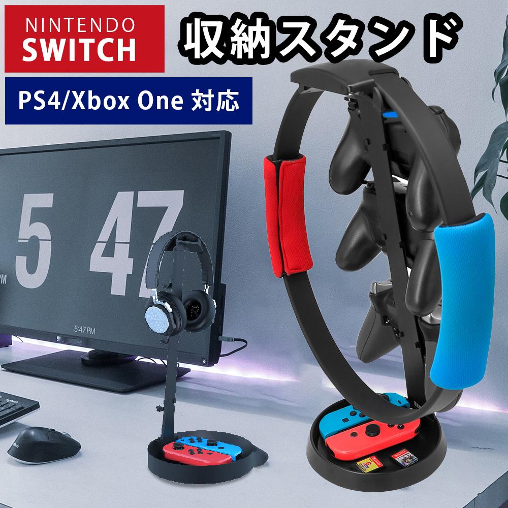 Nintendo switch アクセサリー コントローラー などの収納スタンドです ワイヤレスコントローラー 無線コントローラー 収納 リングフィット アクセサリー収納 リングコン ゲームカード プロコン Joy-conジョイコンPro 出色 スタンド One アドベンチャーヘッドホン ニンテンドースイッチ用ゲームNSPS4 ゲームソフト 男女兼用 Xbox