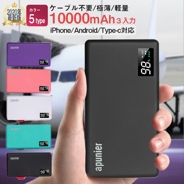 外出 旅行 震災 予備品 2020年新作 モバイルバッテリー10000mAh 大容量ケーブル内蔵iPhoneAndiordType-cすべて対応 軽量 コンパクト 残量表示 携帯充電器 3台同時充電