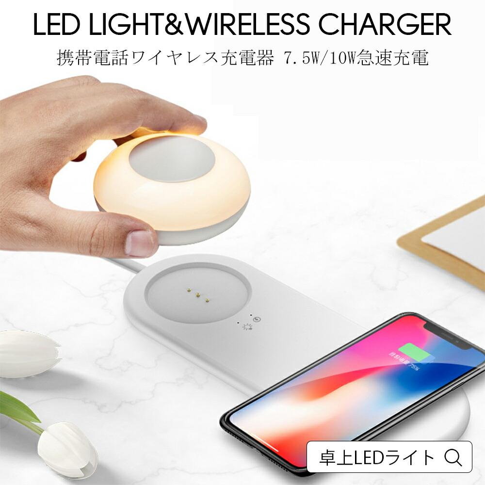 携帯電話ワイヤレス充電器取り外し可能なLEDデスクランプ付きお洒落なデザインと機能性が 常夜灯としても使えてとっても便利なワイヤレス充電スタンドワイヤレス充電器 ワイヤレス充電器 ワイヤレス 充電器 LED電気 常夜灯 フック付き iPhone8 XR XS X Galaxy S6 S6edge 宅配便RSL S7 アウトレット S9+ 暖色系 S9 高速充電 海外輸入 S8 LEDライト取り外し可能 S10+ S8+ S10 ライト S7edge