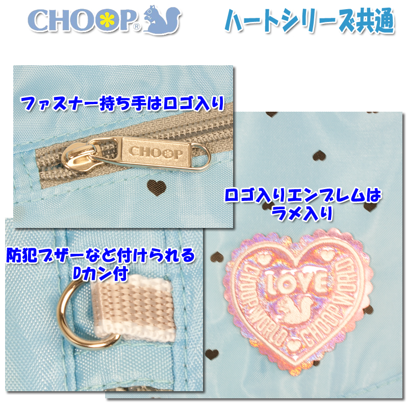 【NEW】【送料無料】CHOOPシュープボストンハートシリーズ林間学校修学旅行遠足キッズch-1255