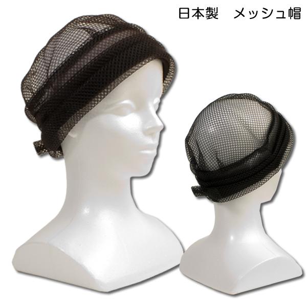 【送料無料】婦人おしゃれ帽子 ワッチ メッシュ帽  ターバン 敬老ギフト 1311