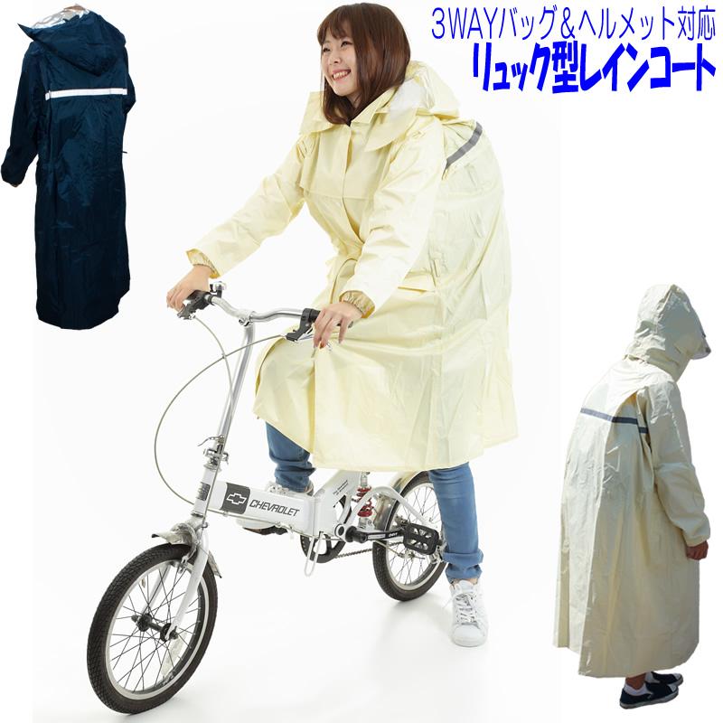 【送料無料】リュック型レインコート自転車通学通勤強力防水総裏メッシュ二重袖口反射テープ