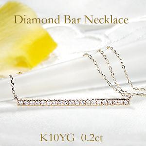 K10YG ダイヤモンドバーネックレスラインネックレス【送料無料】ダイヤモンドネックレス ダイヤモンドペンダント ダイヤネックレス ラインネックレス 10金 K10 ダイヤバー ゴールド 贈り物 0.20