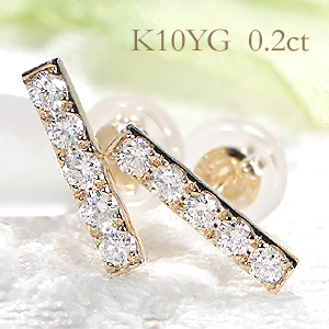 K10YG 0.2ct ダイヤモンド バーピアス【送料無料】ダイヤピアス ラインピアス ダイヤモンドピアス ダイヤバー 10金 K10 バーピアス ゴールド イエローゴールド 贈り物 0.2カラット 0.1カラット