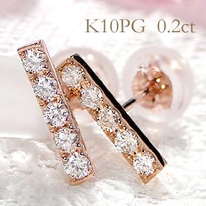 K10PG 0.2ct ダイヤモンド バーピアス【送料無料】ダイヤピアス ラインピアス ダイヤモンドピアス ダイヤバー 10金 K10 バーピアス ゴールド ピンクゴールド 贈り物 0.2カラット 0.1カラット