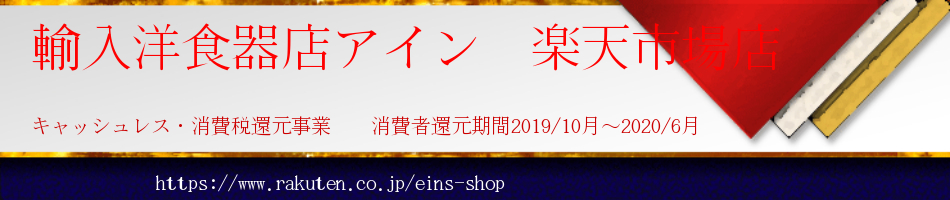 輸入洋食器店アイン 楽天市場店:お熟成(ねか)せ洋食器店のアインは様々なブランド洋食器を販売しています