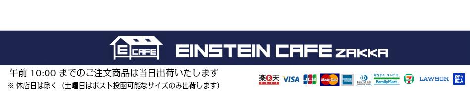 EINSTEIN CAFE ZAKKA:茨城県守谷市に実店舗のあるカフェ併設の雑貨店です。
