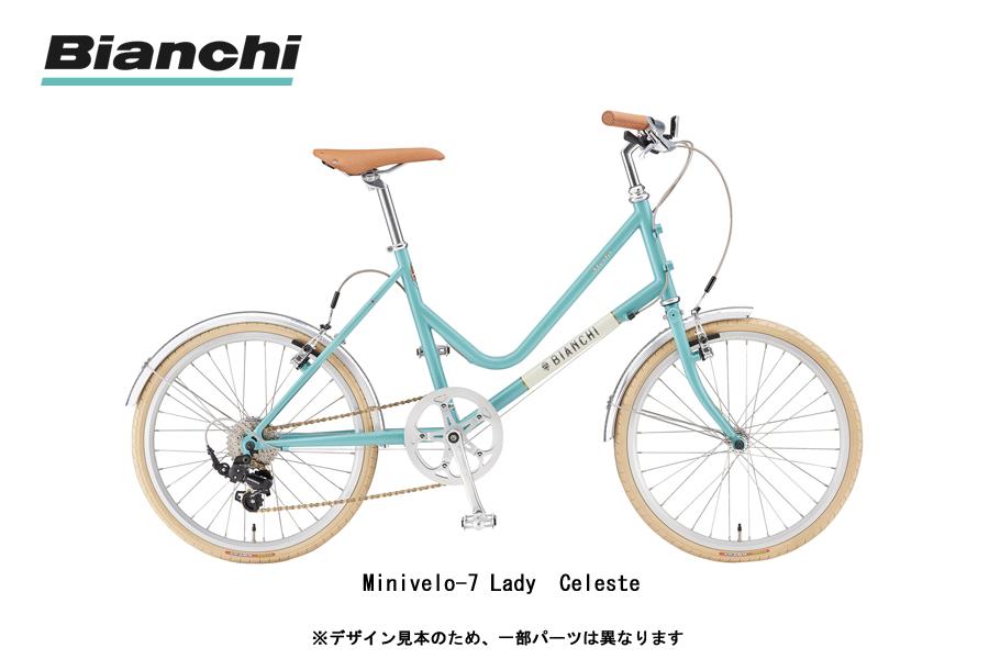 【2019年モデル】BIANCHI(ビアンキ) Minivelo-7 Lady カラー:Celeste(チェレステ)【プロの整備士による整備組付済】ミニベロ【今出川店別館】