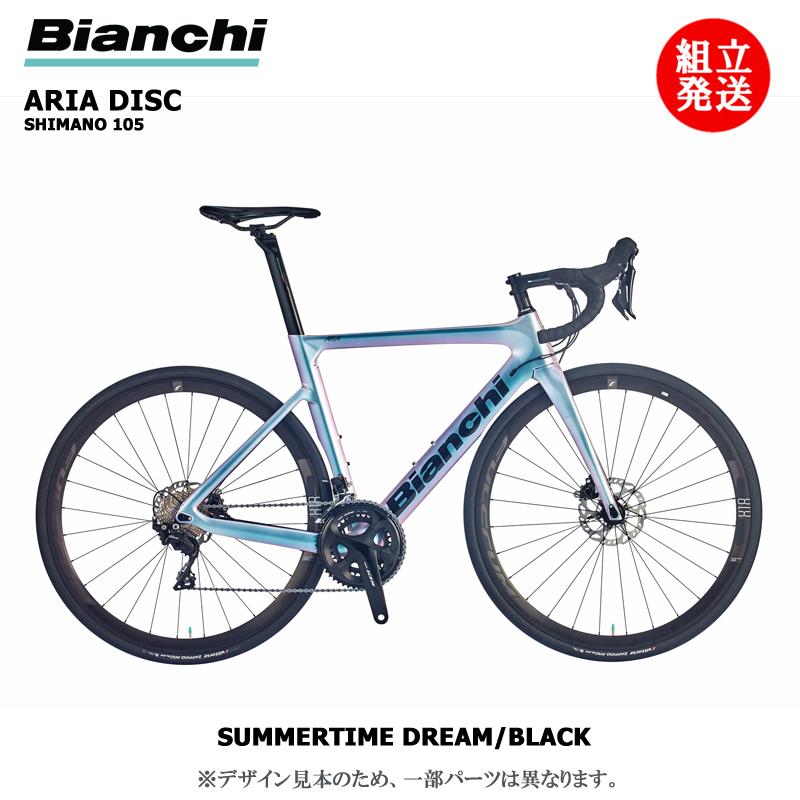 Bianchi(ビアンキ)『ARIA DISC SHIMANO 105 2021年モデル』