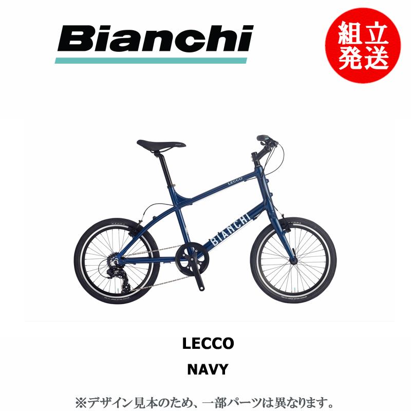 Bianchi(ビアンキ)『LECCO』