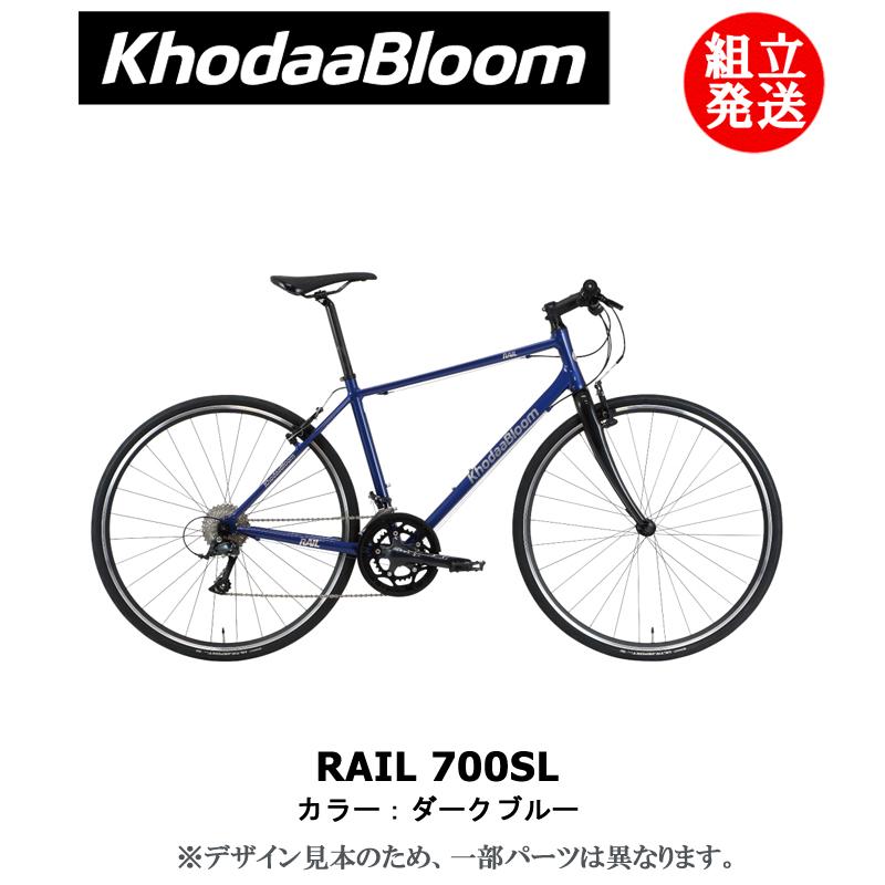 【2021年モデル】KhodaaBloom(コーダブルーム)RAIL700SLカラー:ダークブルー【プロの整備士による整備組付済】クロスバイク【今出川店別館】