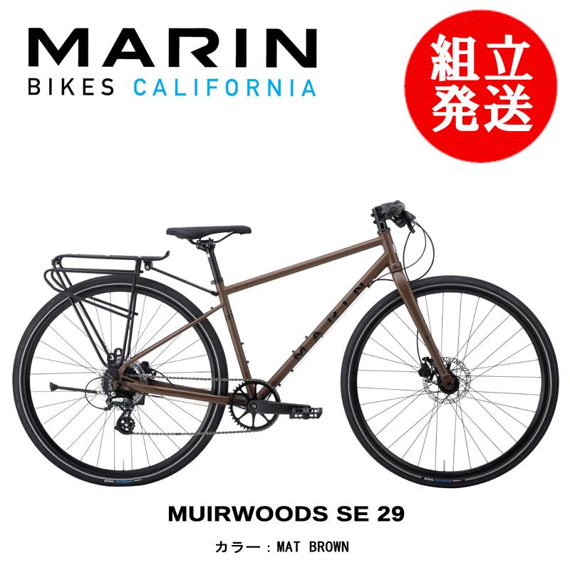 【2021年モデル】MARIN(マリン) MUIRWOODS 29 SE(ミヤウッズ・29・エスイー)カラー:MAT BROWN【プロの整備士による整備組付済】クロスバイク【今出川店別館】