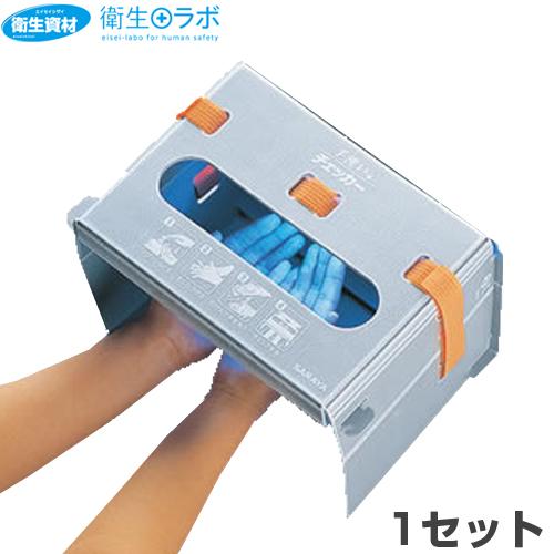 サラヤ 教育ツール 手洗いチェッカーLED 1セット【41338】