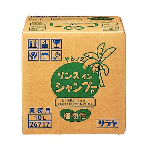 【送料無料】サラヤ saraya ヤシノミP リンスインシャンプー10L 26717【植物性・リンス・イン・シャンプー】