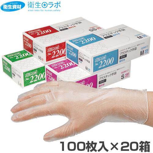 No.2200 プラスチック手袋 ライト 粉付き(2,000枚)【使い捨て手袋・ディスポ手袋・ビニール手袋・介護用手袋・pvcグローブ】