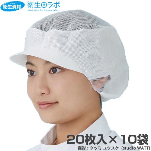 エレクトネット帽 高耐久性タイプ EL-401 男女兼用(200枚)帯電荷のパワーで毛髪を強力キャッチ!異物混入対策に最適【電石・帯電・静電気・キャップ・使い捨て・ディスポ・エレクトネット・帽子・吸着】