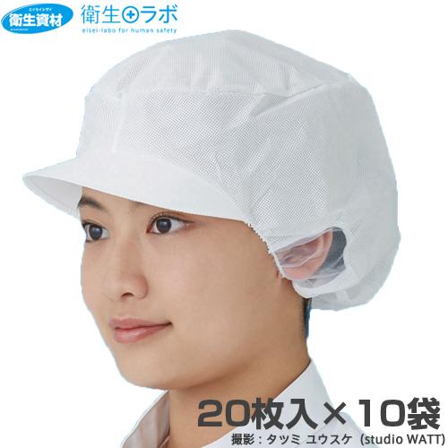 エレクトネット帽 高耐久性タイプ EL-402 男女兼用(200枚)帯電荷のパワーで毛髪を強力キャッチ!異物混入対策に最適【電石・帯電・静電気・キャップ・使い捨て・ディスポ・エレクトネット・帽子・吸着】