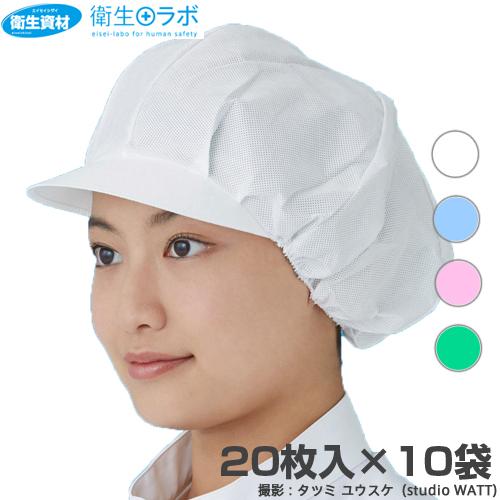 エレクトネット帽 高耐久性タイプ EL-700 男女兼用(200枚)帯電荷のパワーで毛髪を強力キャッチ!異物混入対策に最適【電石・帯電・静電気・キャップ・使い捨て・ディスポ・エレクトネット・帽子・吸着】