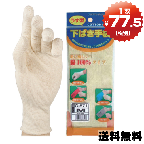 G-571 綿100%下ばき手袋(400双)