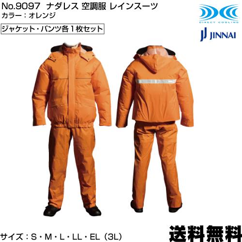 No.9097 ナダレス 空調服 レインスーツ カラー:オレンジ サイズ:S・M・L・LL・EL(3L)(ジャケット・パンツ各1枚入)空調システム無し 【カッパ・レインウェア・雨衣・DIRECT COOLING・防水空調服】