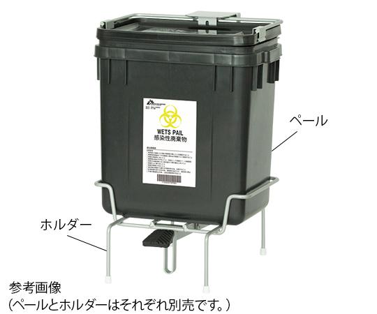 アズワン 医療廃棄物容器 ウェッツペール20L用ホルダー (8-8793-11)