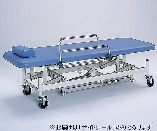 油圧上下式診察台用 左側用サイドレール TY430SL (8-8074-12)