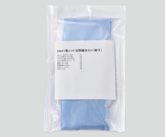 メディテックジャパン ピジョンタヒラ 処置キット黄バッグ 切開縫合セット(DMAT用ディスポ鉗子セット) 1セット (7-1190-02)