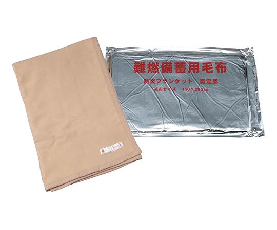 難燃備蓄用毛布(日本防災協会認定品) 1500×2000mm 10枚入り FA-110 (3-4628-01)