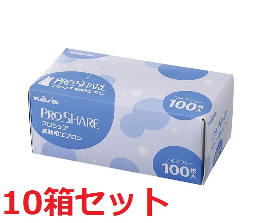 アズワン ナビス プロシェア業務用エプロン 白 100枚×10箱 (7-6263-01)