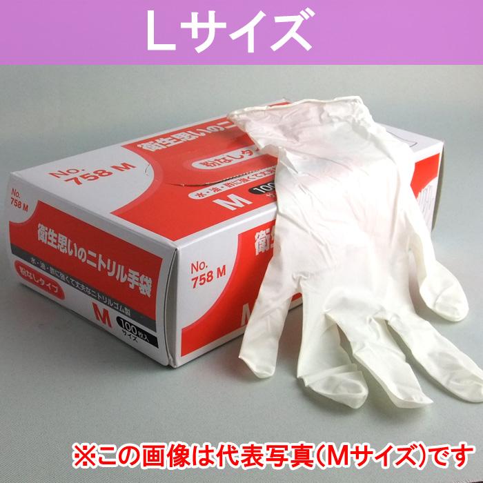 【1ケース】 オカモト 衛生思いの加工用ニトリル手袋 758 粉なし ホワイト L 100枚入×20箱