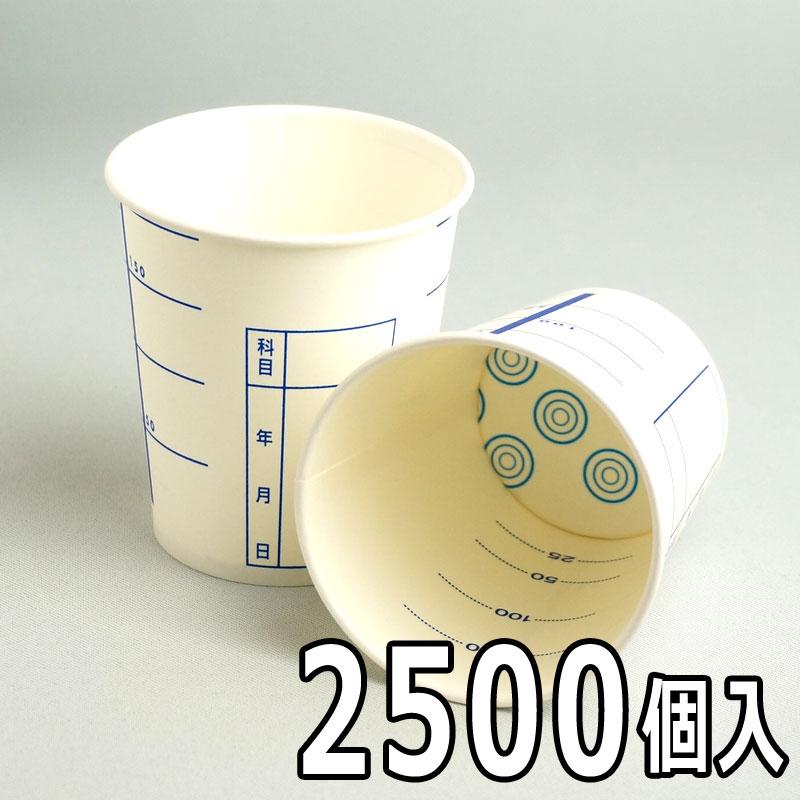 アベシン 検査用紙コップ SM-205-3 検査用一般内目盛(トーカン柄) 2500個入 ハルンカップ 検尿カップ