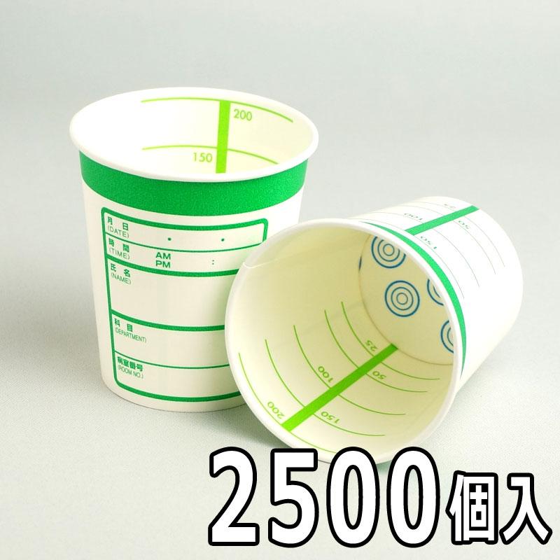 アベシン 検査用紙コップ SM-205-3 アベEカップ内目盛付 2500個入 ハルンカップ 検尿カップ
