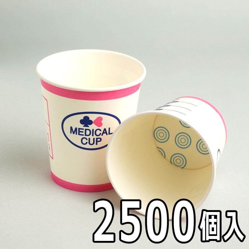 アベシン 検査用紙コップ SM-205-3 M・C検査用 2500個 ハルンカップ 検尿カップ