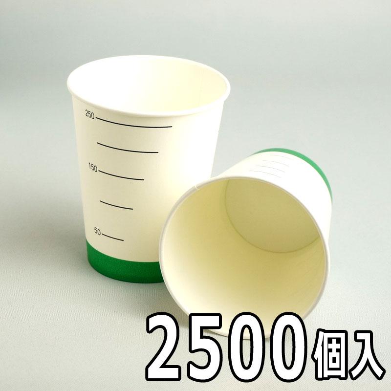 アベシン 検査用紙コップ SCM-275PRP メディカル一般検査用 2500個入 ハルンカップ 検尿カップ