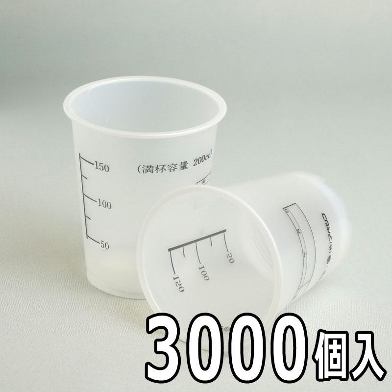 アベシン 検査用紙コップ N71-200ST 検査用 3000個入 ハルンカップ 検尿カップ