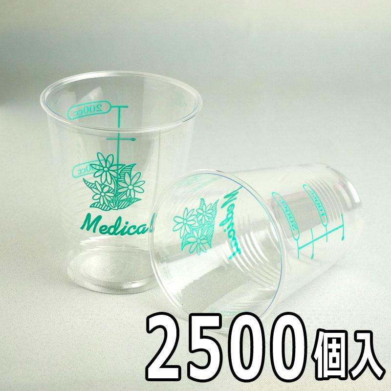 アベシン 検査用紙コップ CP76-275G メディカルクリアー 2500個入 ハルンカップ 検尿カップ