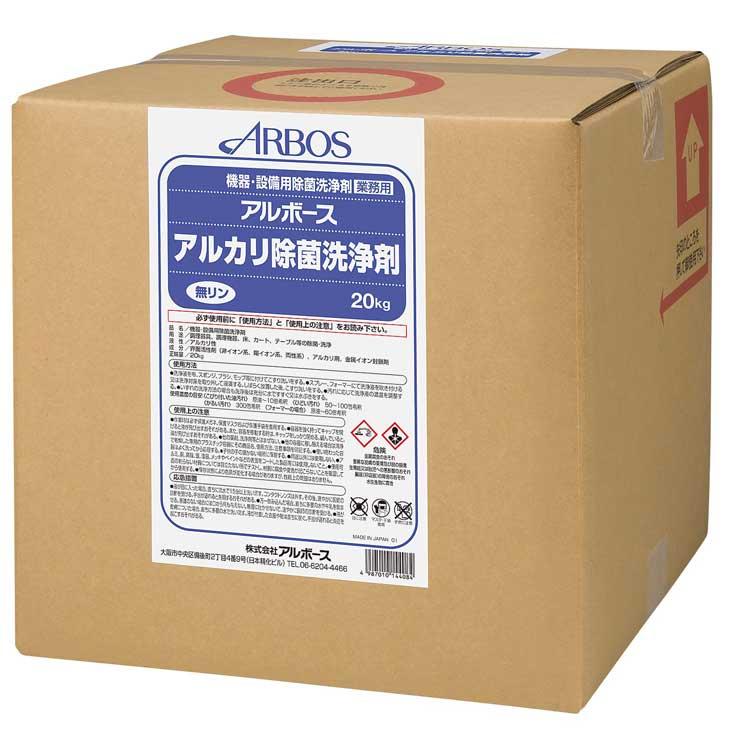 アルボース アルカリ除菌洗浄剤 20kgBIB
