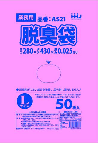 ハウスホールドジャパン HHJ 脱臭袋 Lサイズ AS21 外袋入(業務用) 50枚入×40パック おむつ、ペットシーツ等の廃棄に