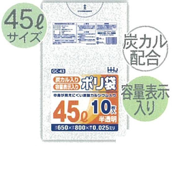 HHJ HDPE 炭酸カルシウム入 GCタイプ (容量表示入) GC-43 半透明 10枚入×80冊