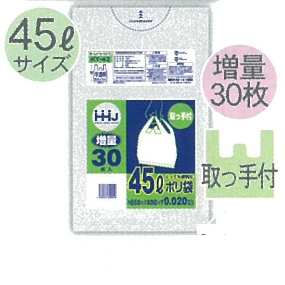 HHJ HDPE 取っ手付き KT-43 半透明 30枚入×30冊