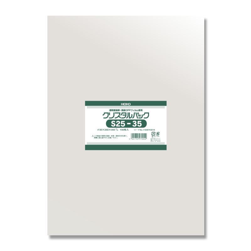 【10束セット】 HEIKO クリスタルパック S 25-35 1000枚(100枚入×10) (006753018)