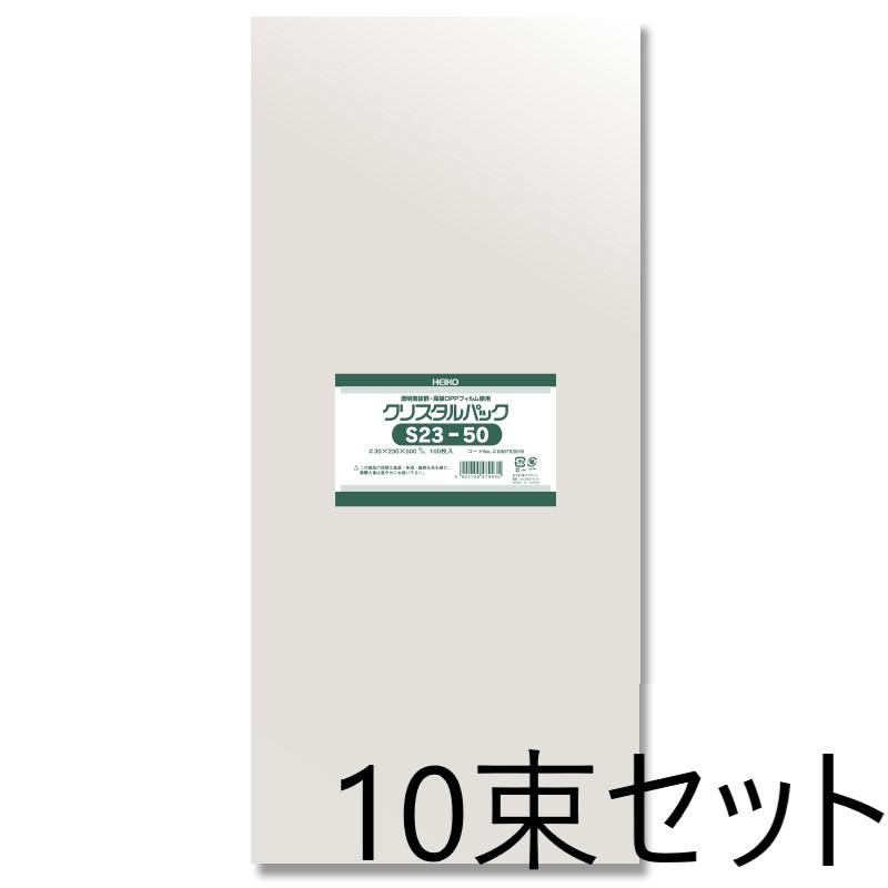 【10束セット】 HEIKO クリスタルパック S 23-50 1000枚(100枚入×10) (006753016)