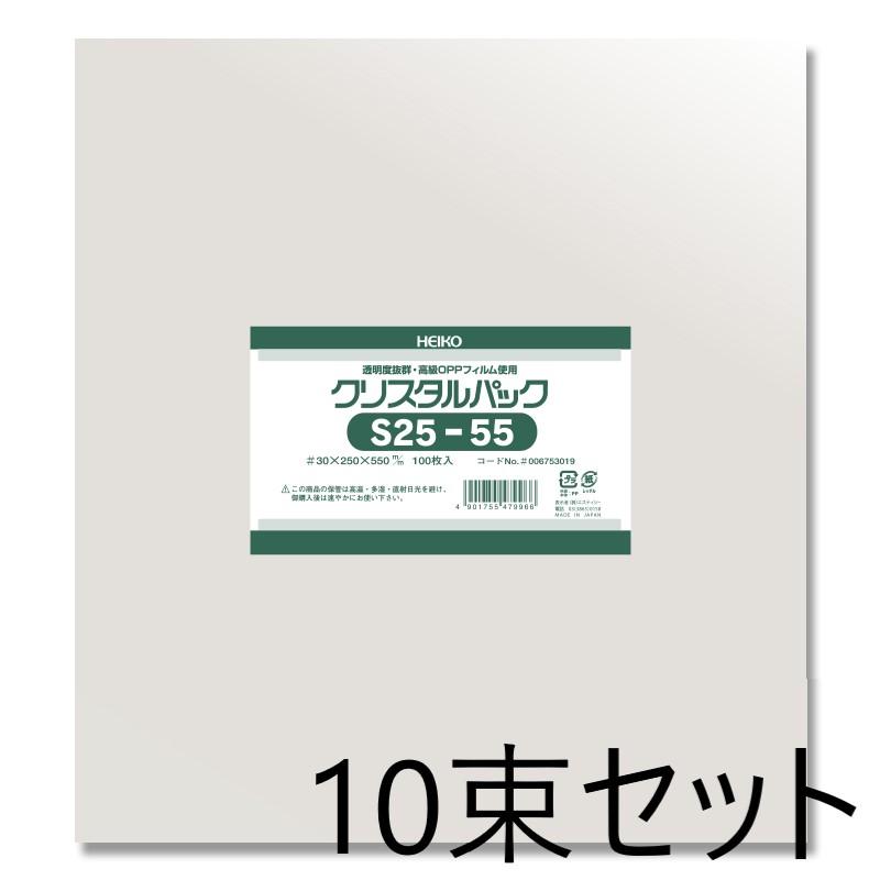 【10束セット】 HEIKO クリスタルパック S 25-55 1000枚(100枚入×10) (006753019)