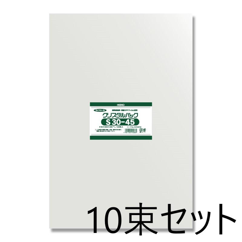 【10束セット】 HEIKO クリスタルパック S 30-45 1000枚(100枚入×10) (006748700)