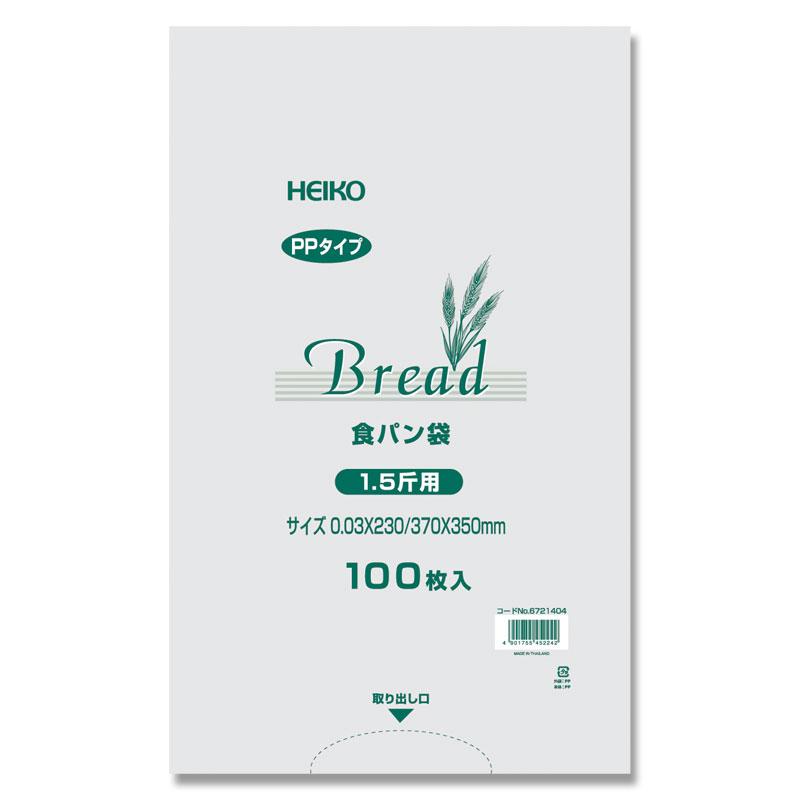 【20束セット】 HEIKO PP食パン袋 1.5斤用 2000枚 (006721404)