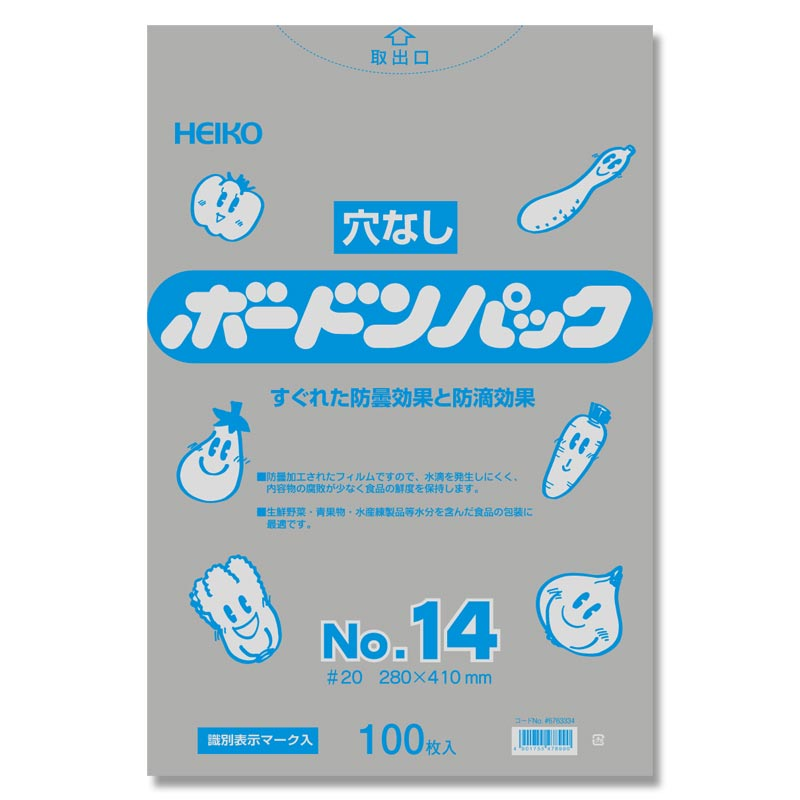 【10束セット】 HEIKO ボードンパック #20 No.14 穴なし プラあり 1000枚(100枚入×10)(006763334)