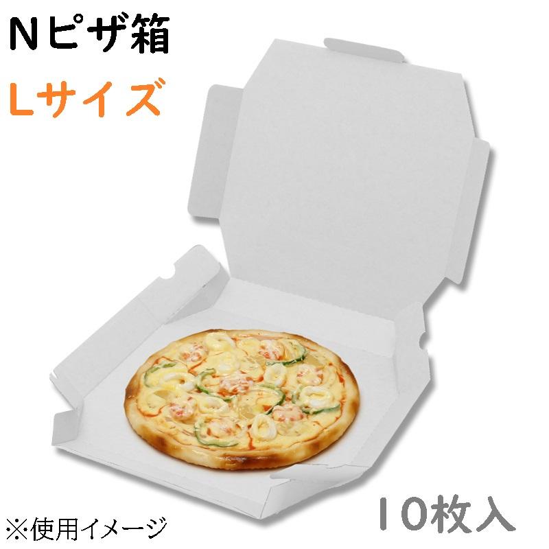 12インチのピザに対応しています HEIKO Nピザ箱 L 白 10枚入 004247730 シモジマ