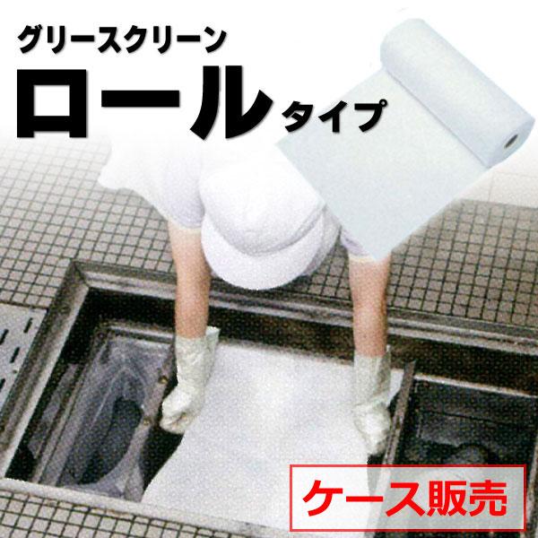 【1ケース】 旭化成 グリースクリーン ロール品 50cm×10m巻 3本入