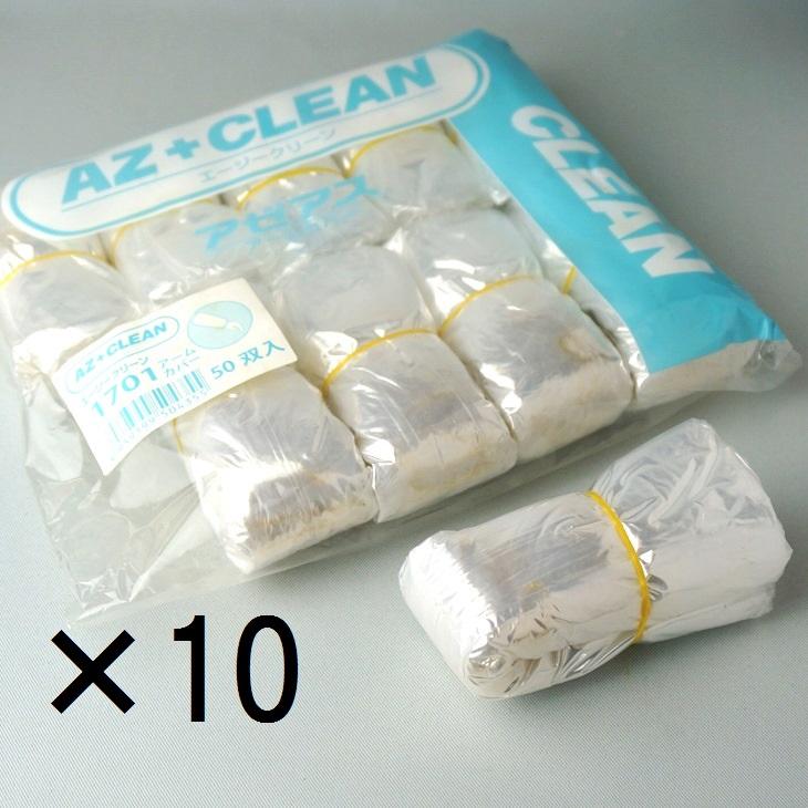 【10袋入り】 アゼアス アームカバー AZCLEAN1701 50双入×10袋